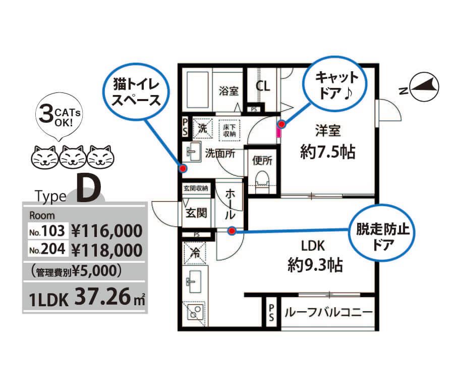 ※11月現在、204号室はご契約済みです。