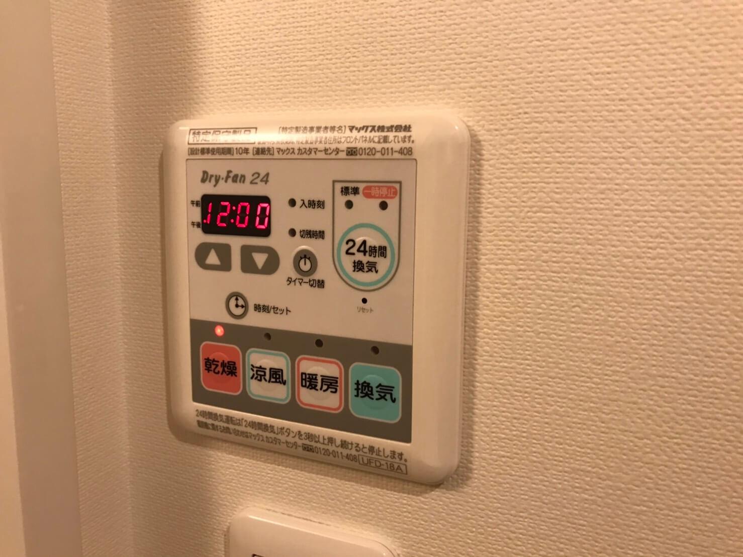 浴室乾燥機搭載♪